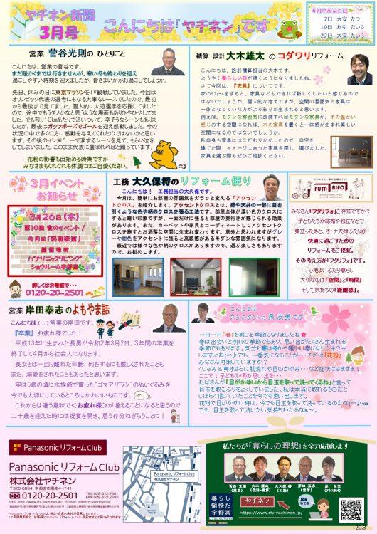 ヤチネン新聞